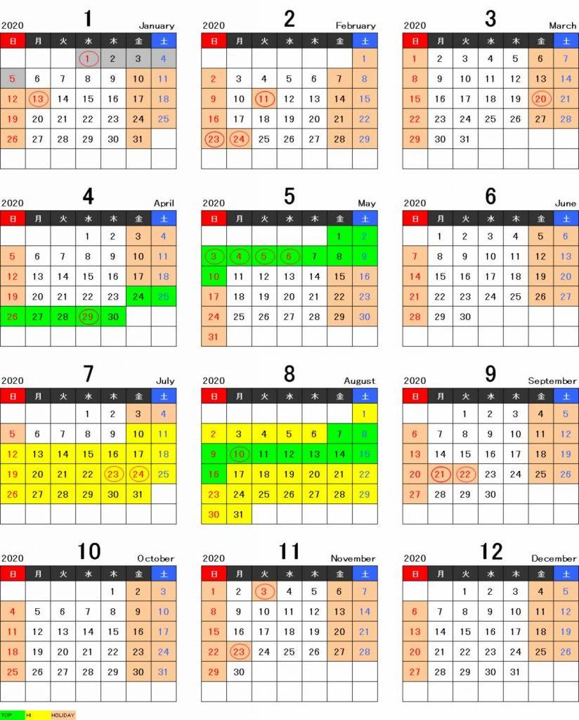 本州シーズンカレンダー2020