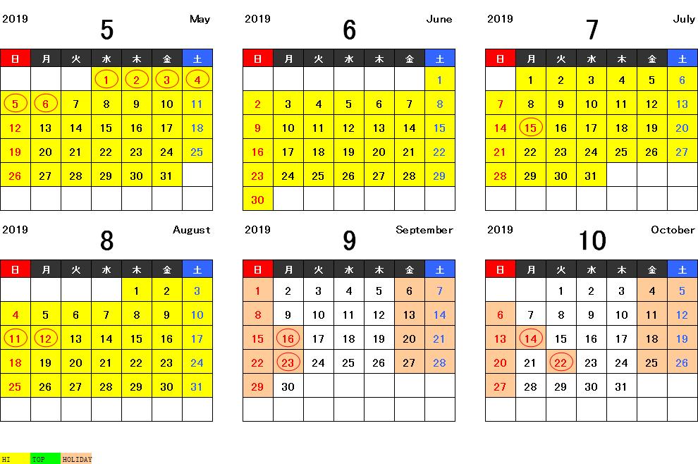 北海道エリア シーズンカレンダー2019